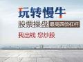 湖南长沙首家股票期货配资平台提供股票期货开户服务,配资服务