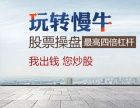 湖南长沙**股票期货配资平台提供股票期货开户服务,配资服务