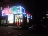 急兑4大小区环绕方圆百里内较的一家包子铺早餐店出兑