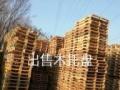 各种木售二手木托盘;木箱;塑料托盘