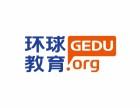 天津雅思托福培训哪里好 -- 天津环球教育