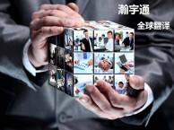 北京翻译公司翻译报价 专业翻译收费标准 翻译公司收费