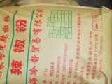 威海厂家批发 优质泡菜专用大包装精制辣椒粉 批发各种调味品