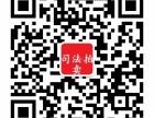 上海市司法拍卖房不限购可贷款