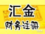 石家庄代办公司,公司变更注销,商标注册,金蝶记账软件