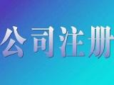 西安注册公司-代办公司注册-公司注册代理0元