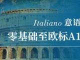 上海浦东意大利语1级培训零基础助您掌握听说读写