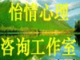 深圳南山哪里有比较好的婚姻家庭心理辅导