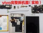 专业上门维修vivox系列手机内外屏