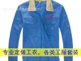 长袖工衣工作服定做 企业工装制服订做 冬