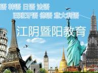 江阴成人英语口语培训江阴成人学英语口语哪里好