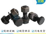 高强度螺栓 8.8级高强度螺栓 高强度螺栓价格 双今盛物质
