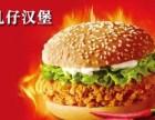 2018年汉堡加盟就选凡仔汉堡快餐全国连锁