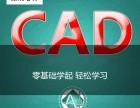 上海徐汇CAD制图培训 建筑 机械 家具 钢结构CAD绘图