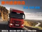惠州到湘潭物流公司/特快专线/整车零担/天天发车-盛通货运
