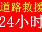 赣县汽车救援公司电话 技术放心丨点击咨询丨赣县拖车公司电话