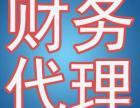 汕头工商注册 记账报税 财务代理