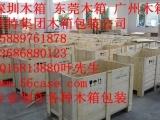 深圳物流专用出口真空木箱包装 +出口木箱