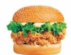汉堡加盟店哪个牌子好,炸鸡汉堡加盟