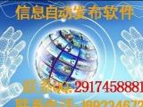 云商网VIP发布供求软件