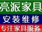 深圳家具维修 家具拆装 红木维修 家具翻新 转椅维修