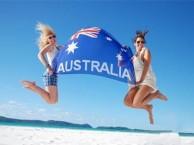 移民澳洲好不好