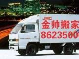 西安金帅搬家公司,专业的搬家公司