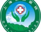 上海肝病医院哪家好
