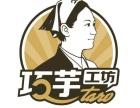重庆芋圆甜品店加盟费多少巧芋工坊加盟网