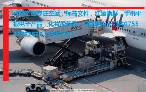 深圳加急空运