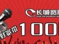 宽带中国百兆梅州