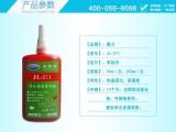 东莞骏宏抗生锈金属管螺纹胶厌氧固化弹簧垫圈螺纹胶粘剂