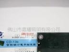 源光亚明镝灯触发器 CD-13b镝灯触发器 工地射灯触发器