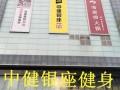 中健银座健身徐州彭城广场店 米兰店特惠卡办理