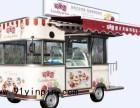长沙加盟可爱雪冰淇淋车需要多少钱加盟前景怎么样