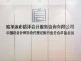 哈尔滨酒店专项内审 宾馆专项内审