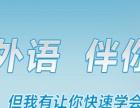 张家港日语培训班_日语初中级培训_日语哪里有培训的