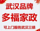 武汉较可靠的家政公司首选多福家政十年老店