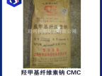 郑州化工诚信商家羟甲基纤维素钠,CMC,