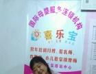 滁州市喜乐宝母婴护理家政公司