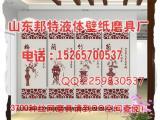 液体壁纸生产厂家直销  山东邦特墙艺壁纸厂yt20150708