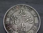 钱币,字画,瓷器,玉器,古钱币免费鉴定送拍,出手联系