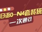 上海日语一级培训班 成就日语口语达人