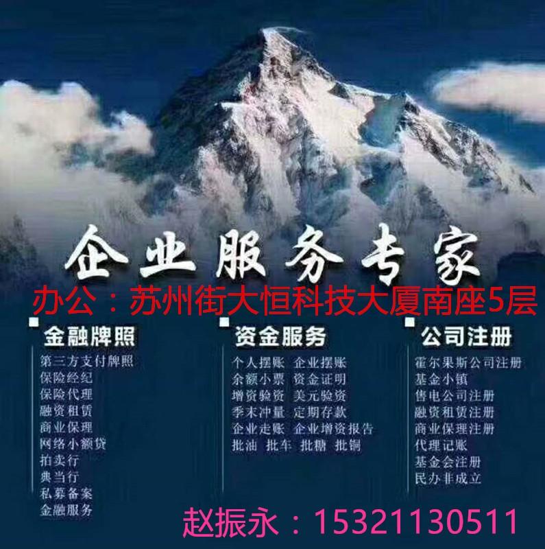 基金会注册北京六里桥