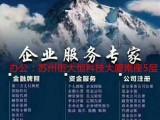 如何办理北京全市公益机构