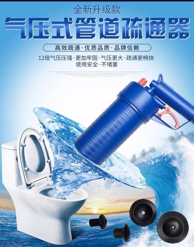 专利产品,效果神奇: 一炮通 气压式管道疏通器
