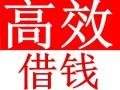深圳高效女性贷款,精英贷款,利息低