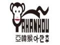 亚韩猴童鞋 诚邀加盟