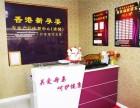 香港新孕姿产后恢复中心加盟多少钱