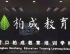 柏成教育学校常年开设小学初中高中文化课一对一、小班